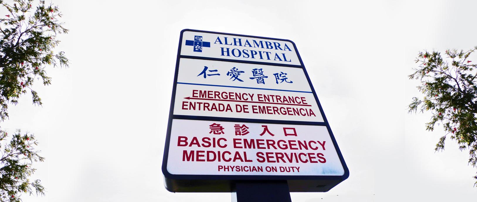 Alhambra Hospital Sign